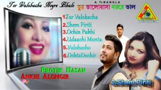 Tor Valobasha Noyre Bhalo by Ananna Protik Hasan তুর ভালোবাসা নয়রে ভাল 2015 A TV BANGLA 72
