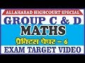 Allahabad Highcourt Group C and Group D maths practice paper 6