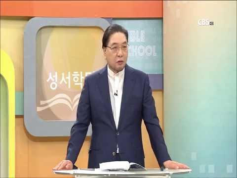 CBS 성서학당 창세기 7강