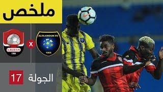ملخص مباراة التعاون والرائد في الجولة 17 من الدوري السعودي للمحترفين