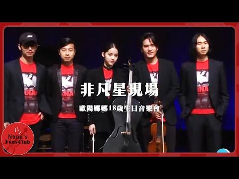 """台北舉辦生日音樂會 18歲的""""仙女娜""""帶來與眾不同的驚喜"""