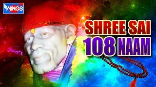 Shree Sai 108 Naam | Om Sri Sai Nathaaya Namah | Saibaba Songs | Shailendra Bhartti