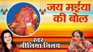 Jay Maiya Ki Bol ॥ इस नवरात्र का सुपर हिट भजन ॥ Heena || Neelima Nilay || Tanakpur # Ambey bhakti