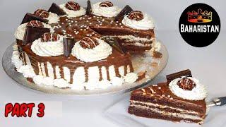 Cake from scratch for beginners (decorating) 3/3// تزیین کیک اسفنجی با کریم / کرم و شکلات