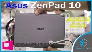تابلت بتصميم فخم Asus ZenPad 10