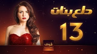 مسلسل دلع بنات الحلقة 13 الثالثة عشر | HD - Dalaa Banat Ep 13