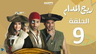 Episode 09 - Rayah Elmadam Series   الحلقة التاسعة - مسلسل ريح المدام