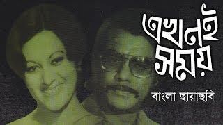 Ekhoni Shomoy Bangla Full Movie | Bobita | ATM Sahmsuzzaman
