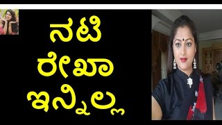 Kannada Actress Rekha died | Rekha Family Unseen Photos | Kannada Serial Actress| Filmi news