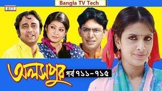 Aloshpur EP: 711-715 । অলসপুর I Chanchal Chowdhury | Fazlur Rahman Babu | Mousumi | A Kha Ma Hasan