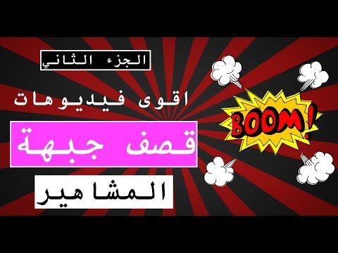 Xxx Mp4 10 اقوى فيديوهات ل قصف جبهة المشاهير الجزء الثاني تن 10 تو 3gp Sex