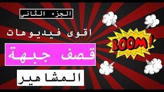 10 اقوى فيديوهات ل قصف جبهة المشاهير | الجزء الثاني | تن 10 تو