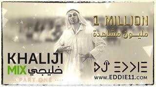 DJ Eddie - Khaliji Mix Part 1 2017 ميكس خليجي عربي