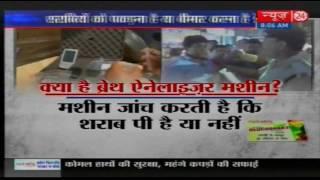 Patna Police: शराबियों को पकड़ना है या बीमार करना है ?