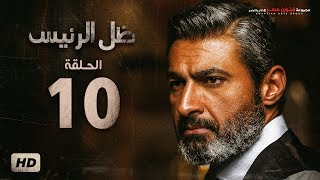 مسلسل ظل الرئيس - الحلقة 10 العاشرة - بطولة ياسر جلال - Zel El Ra2ees Series Episode 10