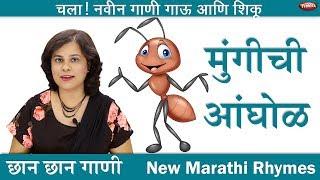 Mungichi Anghol | Antz | New Song | Marathi Balgeet | Marathi baby Song | Marathi Music Video