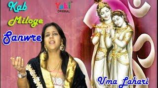 कब मिलोगे सांवरे | Kab Miloge Sanwre | Shyam Bhajan | By Uma Lahari (HD)