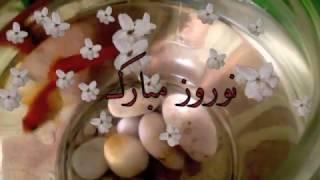 Nowruz   Norooz Mobarak   آهنگ سال تحویل و نوروز مبارک
