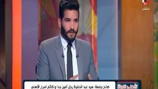 صالح جمعة: سيد عبد الحفيظ رجل امين جدا وكاتم اسرار الأهلي