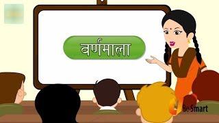 वर्णमाला Varnmala | Class 1 Hindi | NCERT/CBSE | From Kids Be Smart Eguides