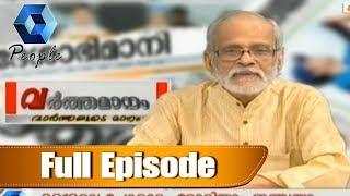 Varthamanam വർത്തമാനം | Bhasurendra Babu | 22nd January 2019 |  Full Episode
