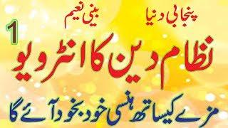 amazing interview punjabi of nizaam deen part 1 by mohammad ayyub must listen by BEENI NAEEM