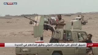 اليمن ..تضييق الخناق على ميليشيات الحوثي في الحديدة