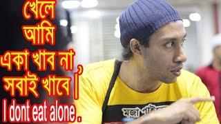 where to eat | আমি একা খাব না,সবাই খাবে  | Star hotel | New Bangla Funny Video | Dr.Lony