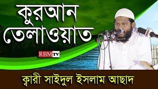 যার তেলাওয়াত শুনে কেঁদে ফেল্লেন নারায়ণগঞ্জবাসী । Qari Saidul Islam Asad 2017