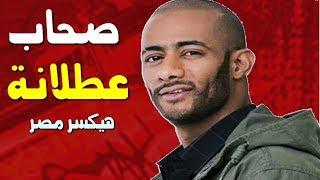 مهرجان صحاب عطلانة 2019 🔴 هيكسر مصر (علي مزيكا) مهرجانات 2019  | يلا شعبي