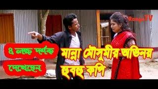 মান্নার ডায়লগ হুবহু কপি | Popular Bangla Movie AMMAJAN by Razu | Manna Mimic |Dhrubo tara
