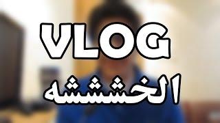 الخشه ( يوم الاعبين ) - Vlog #1