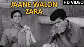 Jaane Walon Zara Full Video Song | Dosti Movie Songs 1964 | Mohammad Rafi Hit Songs