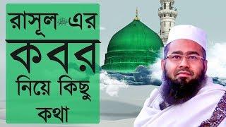 Rasul SA. Er Kobor Niye Kisu Shunun■Mujaffor Bin Mohsin💡Islamic Bangla Waz Mahfil🔥Part #2
