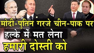 Putin ने PM MOdi की मौजूदगी में Pakistan को कही दो टूक | हल्के में ना ले भारत-रूस की दोस्ती को