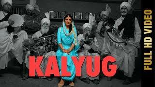 KALYUG (Full Video) | JASWINDER BRAR | Latest Punjabi Songs 2018 | AMAR AUDIO
