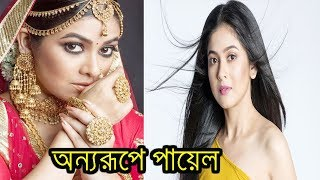 অন্যরূপে হাজির টেলি-নায়িকা পায়েল|tv serial|payel de|bengali actress|photoshoot|rohit ganatra