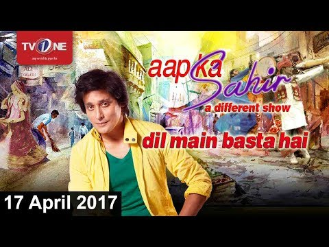 Aap ka Sahir Morning Show 17th April 2017 Full HD TV One