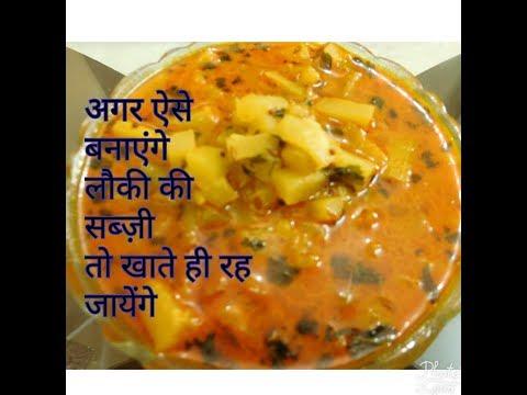 Xxx Mp4 अगर ऐसे बनाएंगे लौकी की सब्ज़ी तो खाते ही रह जाएंगे Lauki Ki Sabzi Ghiya Ki Sabzi 3gp Sex