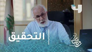 مسلسل #طريق –حلقة7- التحقيق يأخذ مجراه مع أميرة #رمضان_يجمعنا