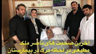 آخرین صحبت های ناصر ملک مطیعی در لحظه مرگ در بیمارستان