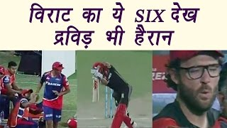 IPL 2017: Virat Kohli unbelievable SIX leave Rahul Dravid and Vettori in Shock | वनइंडिया हिंदी
