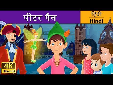 Xxx Mp4 पीटर पैन Peter Pan In Hindi Kahani Hindi Fairy Tales 3gp Sex