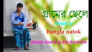 Gramer chela new bangla full  natok 2018 | গ্রামের ছেলে