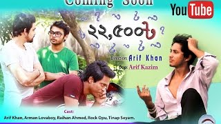 22500 ||New Bangla short film 2016|| BY Red Chilies Films Production