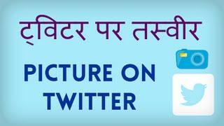 How to upload a picture on Twitter? Twitter par tasveer kaise upload karte hai? Hindi video