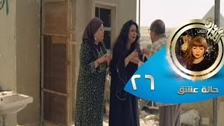 Episode 26 - Halet Eshk Series© | الحلقة السادسة والعشرون - مسلسل حالة عشق ©