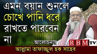 Allama Tafazzul Haque Saheb Hobiganji