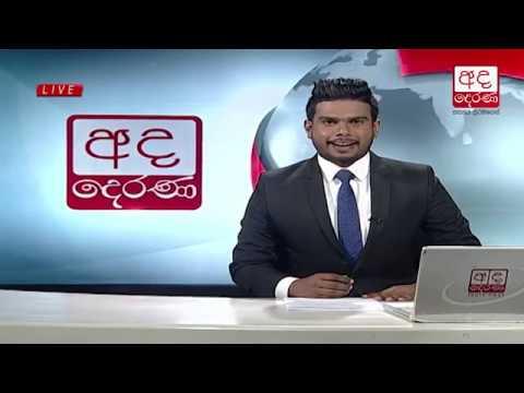 Ada Derana Prime Time News Bulletin 06.55 pm - 2018.12.13