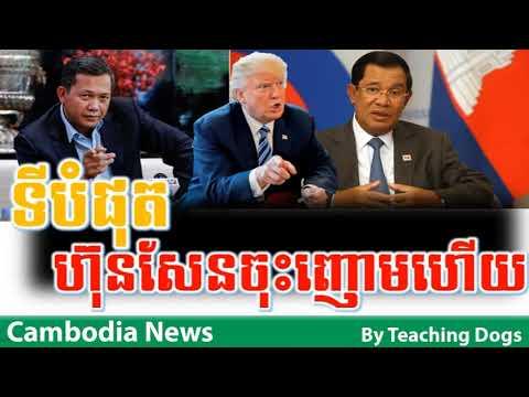 Xxx Mp4 Khmer Hot News RFA Radio Free Asia Khmer Night Saturday 09 23 2017 3gp Sex